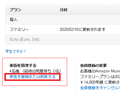 Amazon聴き放題に登録した家族を削除する場合の画面