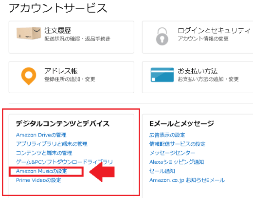 AmazonアカウントサービスのAmazon Musicの設定メニュー