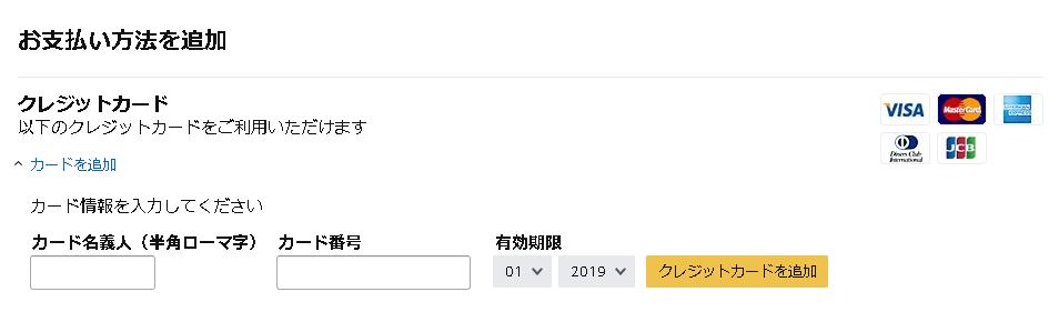 お支払い方法の追加画面