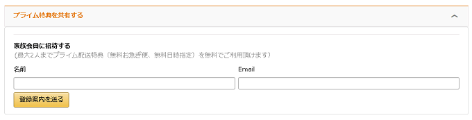 アマゾンプライム 家族登録