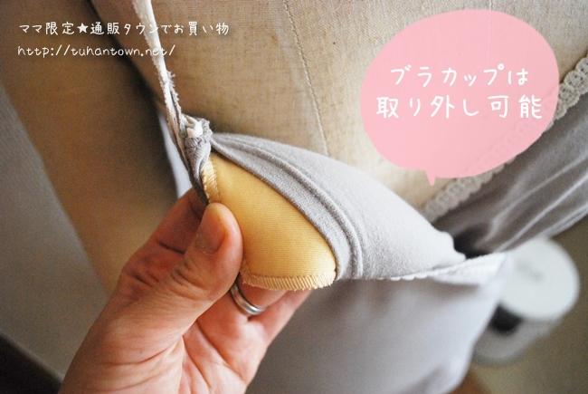 ベルメゾン 授乳対応産後レースタイプクロスオープンキャミソール