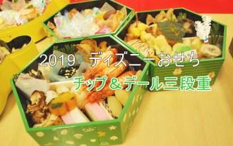 2019ディズニーおせち チップ&デール三段重