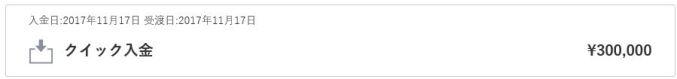 ウェルスナビ11月17日追加入金¥30万
