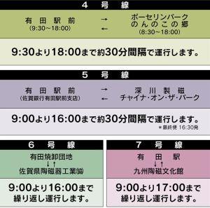有田陶器市の無料シャトル時刻表