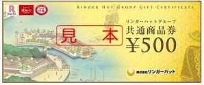 ふるさと納税返礼品リンガーハットグループ共通商品券