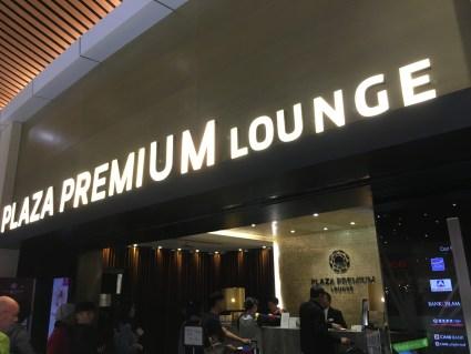 クアラルンプール国際空港のラウンジの入り口