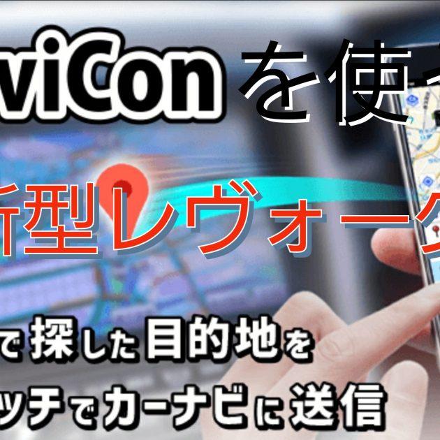 【新型レヴォーグ】スマホを使って目的地を設定する方法「NaviCon」利用方法