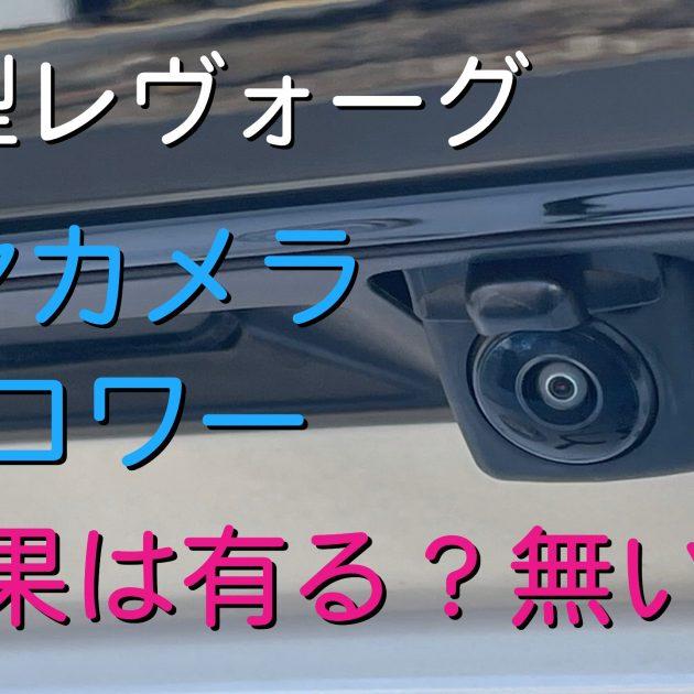 【新型レヴォーグ】リヤビューカメラブロワーの効果はある?ない?