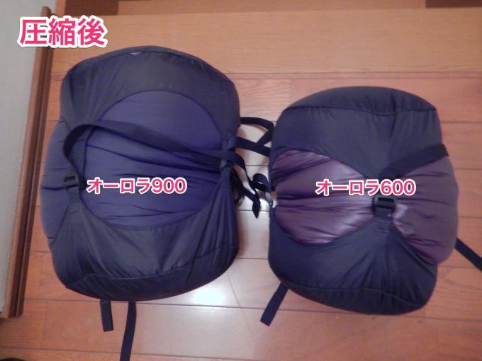 圧縮バッグは900はL・600はMサイズ