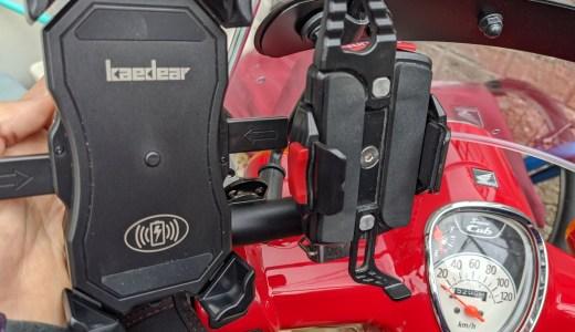 ワイヤレス充電機能付きスマホホルダーをバイクに取り付けて9ヶ月経過したレビュー