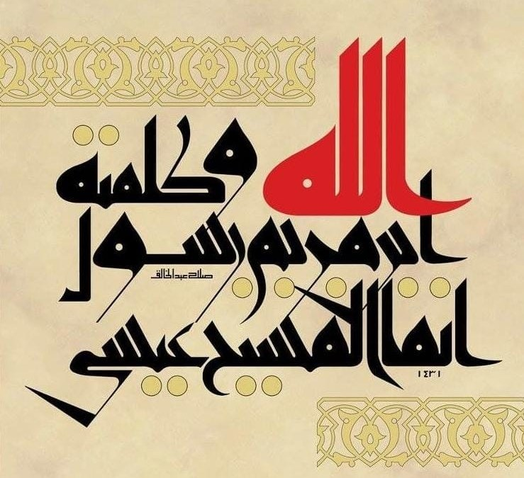 María y Jesús en el islam. Acerca de la cristología islámica (Hisham Muhammad)