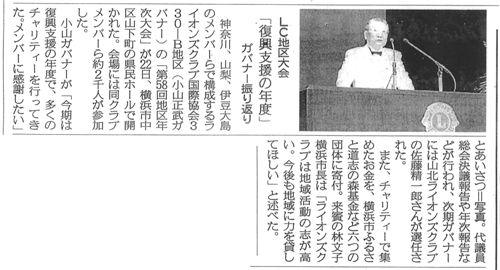 20120424-kanagawanews-s