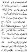 Une autre page d'Ijaza (Diplôme)