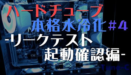 【ハードチューブ】はじめての本格水冷#4【リークテスト・起動確認】