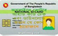 Nid card,ন্যাশনাল আইডি কার্ড