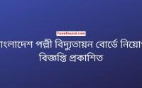 বাংলাদেশ পল্লী বিদ্যুতায়ন বোর্ডে নিয়োগ বিজ্ঞপ্তি