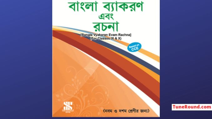 Class Nine Bangla Book 2021