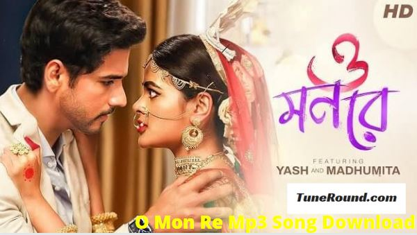 O Mon Re Mp3 Song Download