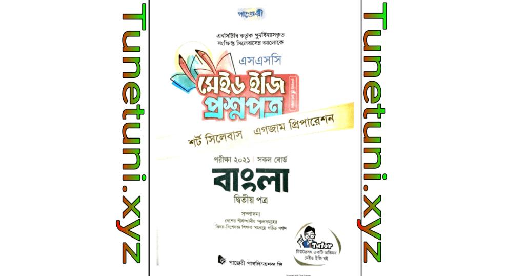 short syllabus for ssc 2021 test paper bangla 2nd part pdf book bangla free download