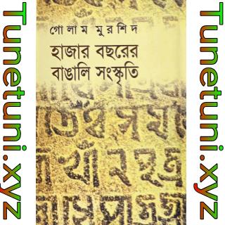 হাজার বছরের বাঙালি সংস্কৃতি pdf download লেখকঃ গোলাম মুরশিদ বই
