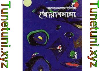 খোয়াবনামা-আখতারুজ্জামান ইলিয়াস এর বই pdf download book