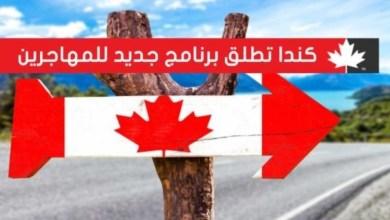 Photo of كندا تطلق برنامجا لجذب المهاجرين للعمل … التفاصيل !