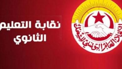 Photo of هذا ما قررته الهيئة الادارية القطاعية للتعليم الثانوي