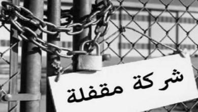 Photo of الثورة … شركات غادرت تونس