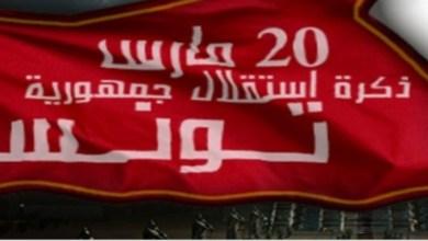 Photo of عيد الاستقلال التونسي في نسخته 63 بين الحقيقة والخيال زمن العولمة بقلم المدون محمد الهمامي