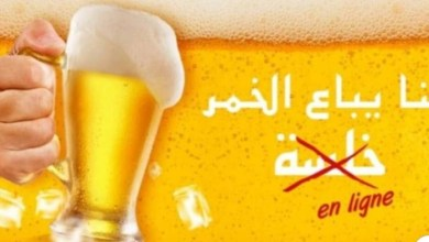 Photo of تونس : إفتتاح شركة توصيل الخمور للمنازل بالعاصمة !