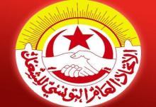 "Photo of إتحاد الشغل : ""الحكومة تحمّل التونسيات والتونسيين أعباء فشل سياساتها الاقتصادية والمالية"""