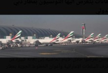 Photo of إهانات يتعرض اليها التونسيون بمطار دبي الدولي