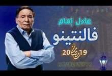 "Photo of مفاجأة- عادل إمام و""فالنتينو"" خارج مسلسلات رمضان 2019"