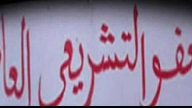 Photo of تونس : تفاقم الإرهاب بعد العفو التشريعي وعودة قيادات التيار التكفيري