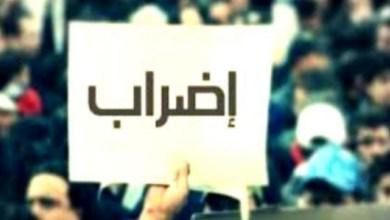 Photo of اضرابات تشلّ البلاد غدا في 4 قطاعات حساسة.. تعرّف عليها