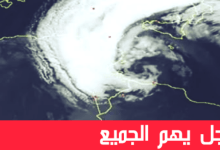 Photo of حالة الطقس : رياح قوية مع خلايا رعدية مصحوبة ببعض الأمطار