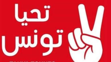 Photo of فضيحة في تونس …اتحاد الشغل غاضب بسبب استغلال العمال في مؤتمر تحيا تونس