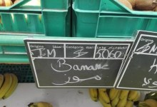 """Photo of في الفضاء التجاري """"كارفور المركز العمراني الشمالي"""" ..سعر الموز يرتفع من 5.060 د خلال 5.460د خلال الدفع (صور)"""