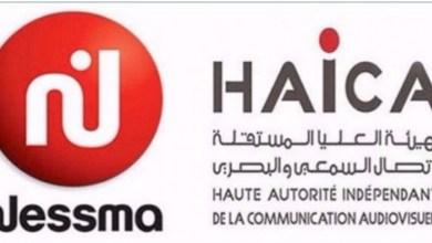 "Photo of ""الهايكا""تعمق جراح قناة ""نسمة"""