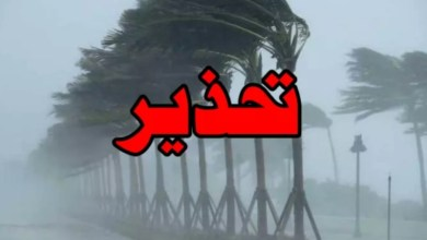 Photo of تونس: معهد الرصد الجوي يصدر نشرة تحذيرية