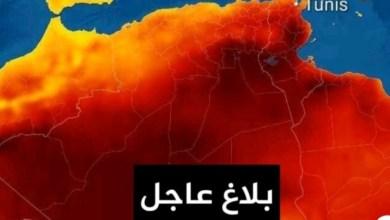 Photo of الرصد الجوي يحذر من طقس الساعات القادمة