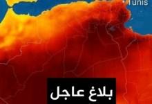 Photo of متفرقات الرصد الجوي .. نهاية اسبوع ملتهبة وتحذير لسكان هذه الولايات.. !