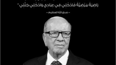 Photo of مسار موكب الجنازة الوطنية للرئيس الراحل الباجي قايد السبسي