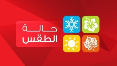 Photo of طقس اليوم: تراجع في درجات الحرارة و البحر شديد الاضطراب
