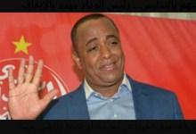 "Photo of رئيس الوداد عن قرار ""كاس"" بشأن نهائي دوري أبطال أفريقيا: الحرب لم تحسم بعد"