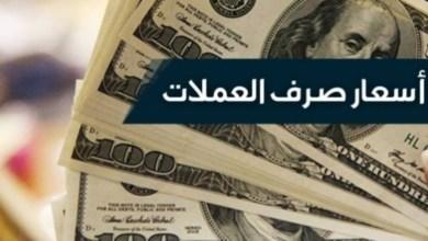 Photo of أسعار العملات بالدّينار التّونسي في سوق الصّرف بين البنوك