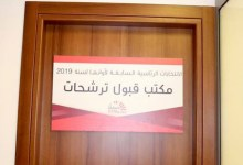 Photo of أكثر من 66 طلب ترشح يُغادر سباق الرئاسية