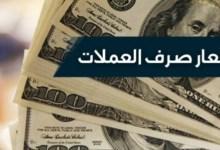 Photo of سعر صرف العملات الأجنبية بالدينار التونسي