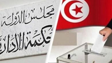 Photo of المحكمة الإدارية: رفض ترشحين اثنين للرئاسية.. وإسقاط 4 قائمات تشريعية