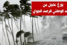 Photo of نشرة محينة: الرصد الجوي يحذر هذه المناطق وينصحها بالحذر